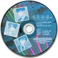 【中古】アニメ系CD ドラマCD 恋色始標 アニメガ全巻購入特典ドラマCD「雨の日はキスをしよう」