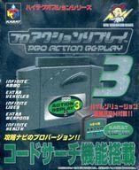 【中古】ニンテンドウ64ハード N64 プロアクションリプレイ3 (ハイレゾリューション拡張RAM同梱)(状態:箱(内箱含む)状態難)