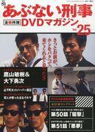 【中古】ホビー雑誌 セット)DVD付)あぶない刑事全事件簿DVDマガジン 全25巻セット
