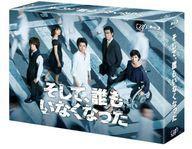 送料無料 smtb-u 中古 国内TVドラマBlu-ray Disc アウトレット☆送料無料 誰もいなくなった そして Blu-ray セール品 BOX