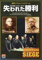 【中古】シミュレーションゲーム 失われた勝利:東部戦線1941-1945