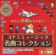 【中古】アニメ系CD コナミミュージック 名曲コレクション 全15種セット