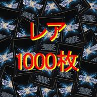 【中古】福袋 ウィクロス レアカード1000枚セット