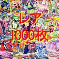 【中古】福袋 アイカツ!シリーズ レアカード1000枚セット