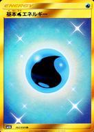 【中古】ポケモンカードゲーム/UR/サン&ムーン 拡張パック 超次元の暴獣 062/050 [UR] : (キラ)基本みずエネルギー