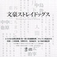 【中古】アニメ系CD 文豪ストレドッグス 第1~第12巻 とらのあな限定版連動購入特典 キャスト座談会CD