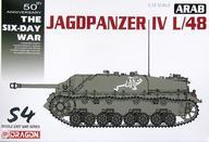 【中古】プラモデル 1/35 アラブIV号駆逐戦車 L/48 スペシャルエディション [DR3594]