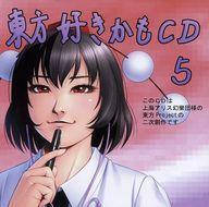【中古】同人音楽CDソフト 東方好きかもCD5 / 2151
