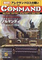 【中古】ボードゲーム コマンドマガジン Vol.5 ビクトリー・イン・ノルマンディ
