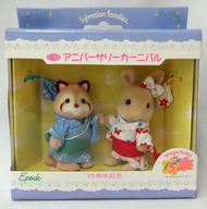 【中古】おもちゃ アニバーサリーカーニバル 15周年記念 アライグマの男の子&ウサギの女の子(浴衣) 「シルバニアファミリー」