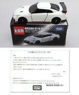 【中古】ミニカー [当選通知書付] 1/62 日産 GT-R NISMO(ホワイト) 「トミカ」 集めて当てよう!オリジナルトミカ1万名様プレゼントキャンペーン当選品【タイムセール】