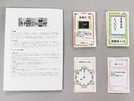 【エントリーでポイント10倍!(9月11日01:59まで!)】【中古】ボードゲーム 時代劇3600秒 カラー版