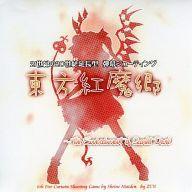 【中古】同人GAME CDソフト C62版 東方紅魔郷 ~the Embodiment of Scarlet Devil~ / 上海アリス幻樂団(状態:説明書欠品、ディスクにキズ有り)