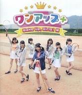【中古】その他Blu-ray Disc ワンアップ+ Wake Up Girls!編