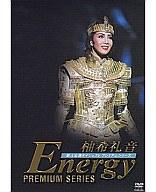 【中古】その他DVD Energy Premium Series 柚希礼音