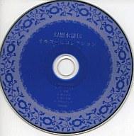 【中古】アニメ系CD 幻想水滸伝 オルゴールコレクション