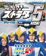 【中古】特撮Blu-ray Disc 電撃!!ストラダ5