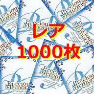 【中古】福袋 プレシャスメモリーズ レアカード 1000枚セット