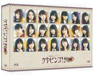 【中古】その他Blu-ray Disc 全力! 欅坂46バラエティー KEYABINGO!2 Blu-ray BOX