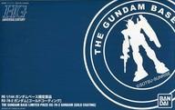 【中古】プラモデル 1/144 HGUC REVIVE RX-78-2 ガンダム ゴールドコーティング 「機動戦士ガンダム」 ガンダムベース限定景品