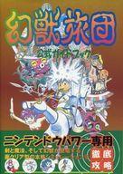 【中古】ゲーム攻略本 アクセラ 幻獣旅団 公式ガイドブック【中古】afb