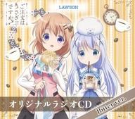 【中古】アニメ系CD ご注文はうさぎですか? オリジナルラジオCD ビターver.