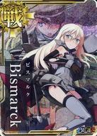【中古】艦これアーケード/戦艦/中破/艦これアーケード VERSION A REVISION 2 Bismarck(中破)(↓装甲)(↑運)【タイムセール】