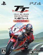 【新品】PS4ソフト TT Isle of Man (マン島TTレース):Ride on the Edge デラックス パッケージ