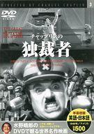 35%OFF 中古 洋画DVD チャップリンの独裁者 年末年始大決算
