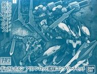【エントリーでポイント最大19倍!(5月16日01:59まで!)】【中古】プラモデル 1/144 HG ギャラルホルン アリアンロッド艦隊コンプリートセット 「機動戦士ガンダム 鉄血のオルフェンズ」 プレミアムバンダイ限定 [0224810]