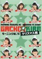 【中古】その他DVD MORNING MUSUME。'16×ANGERME FC EVENT GACHI☆KIRA クリスマス戦 モーニング娘。'16