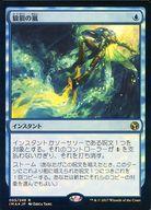 【中古】マジックザギャザリング/日本語版FOIL/R/アイコニックマスターズ/青 [R] : 【FOIL】狼狽の嵐/Flusterstorm