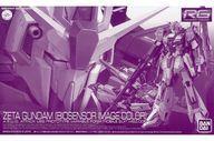 【中古】プラモデル 1/144 RG MSZ-006 ゼータガンダム バイオセンサーイメージカラー 「機動戦士Zガンダム」 プレミアムバンダイ限定 [0224807]