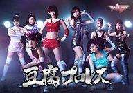 送料無料 評価 smtb-u 中古 国内TVドラマBlu-ray BOX 豆腐プロレス Disc Blu-ray 日本限定
