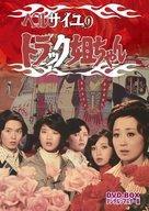 【中古】国内TVドラマDVD ベルサイユのトラック姐ちゃん DVD-BOX デジタルリマスター版