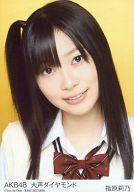 【中古】生写真(AKB48・SKE48)/アイドル/AKB48 指原莉乃/大声ダイヤモンド劇場盤特典生写真【タイムセール】