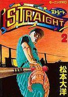【中古】B6コミック STRAIGHT ストレート 全2巻セット / 松本大洋【中古】afb