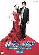【中古】国内TVドラマDVD 美女と男子 DVD-BOX 1