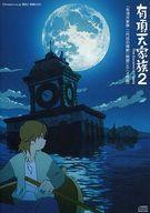 【中古】アニメ系CD 有頂天家族2 Amazon全巻購入特典朗読CD