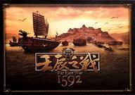 【中古】ボードゲーム 壬辰の戦い -Far East War 1592- 中国語版