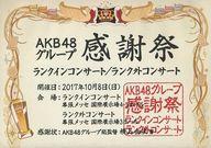 【中古】邦楽Blu-ray Disc AKB48 / AKB48グループ感謝祭~ランクインコンサート・ランク外コンサート