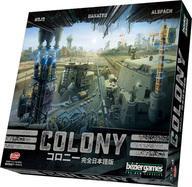 【新品】ボードゲーム コロニー 完全日本語版 (Colony)