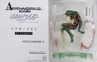 【中古】フィギュア アナザーアギト オリジナルカラー 「仮面ライダーアギト」 ART WORKS LIMITED-02 PVC製塗装済み完成品