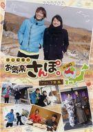 【中古】その他DVD 谷山紀章のお気楽さんぽ。 in 山口