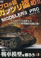 【中古】その他DVD MODELER'S PRO 戦車模型を創ろう 1