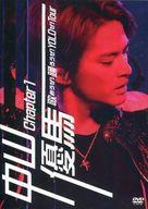【中古】邦楽DVD 中山優馬 / Chapter 1 歌おうぜ! 踊ろうぜ! YOLOぜ! TOUR[スタンダード盤]