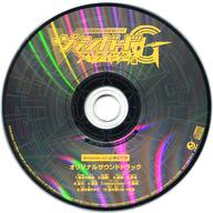 【中古】アニメ系CD カードファイト!! ヴァンガードG ストライドゲート編 DVD-BOX Amazon特典オリジナルサウンドトラックCD