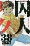 【中古】少年コミック 囚人リク 全38巻セット / 瀬口忍【中古】afb