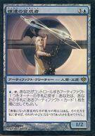 【中古】マジックザギャザリング/日本語版FOIL/R/コンフラックス/青 [R] : 【FOIL】練達の変成者/Master Transmuter 【タイムセール】