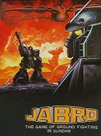 【中古】シミュレーションゲーム 機動戦士ガンダム ジャブロー戦役 -JABRO-